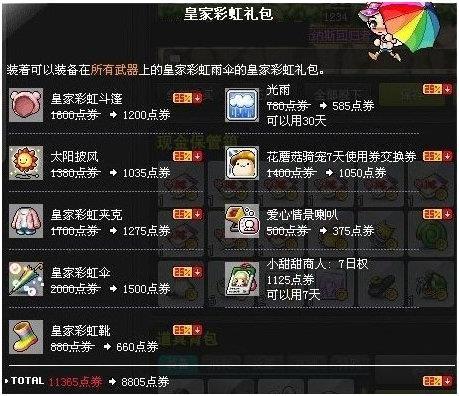 冒险岛sf发布网 >> 爱上冒险岛sf        剑豪和阴阳师同属晓之阵,是