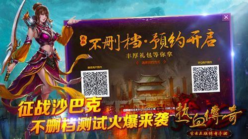 """热血传奇sf手机版公会招募落幕 """"屠龙""""有主"""